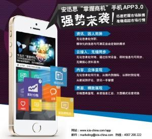 ICIS-China-mobile-app